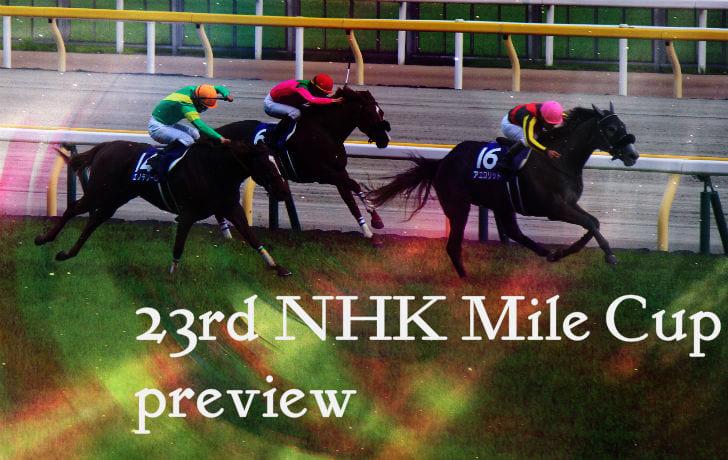 第23回NHKマイルカップ 展開予想   競馬つらつら