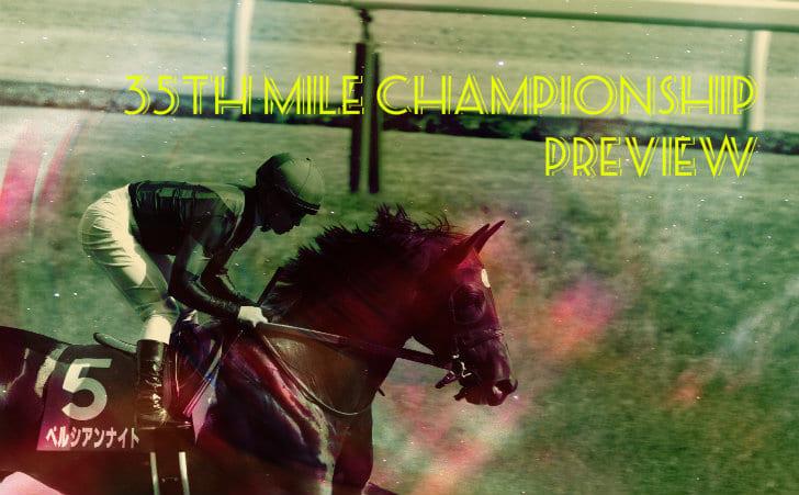 第35回マイルチャンピオンシップ...