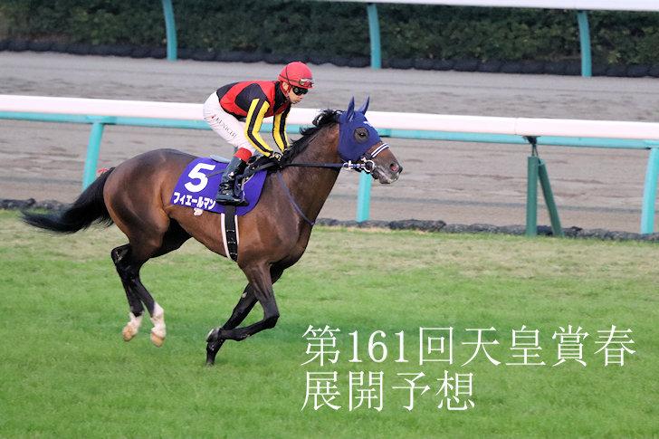 第161回 天皇賞(春) 展開予想   競馬つらつら